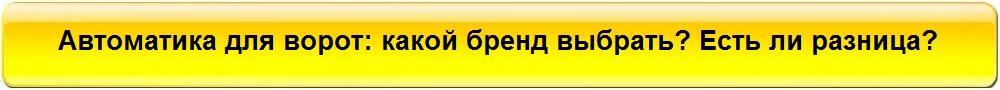 banner_kakuyu_avtomatiku_vibirat-pravilno_somfy