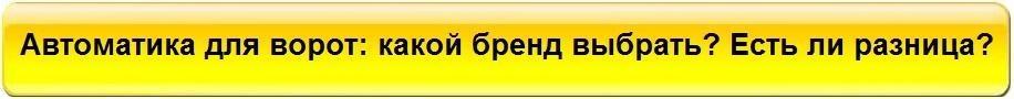 banner_kakuyu_avtomatiku_vibirat-pravilno_somfy_small